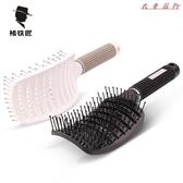 【YPRA】順髮寬齒大彎美髮梳排骨捲髮梳造型梳