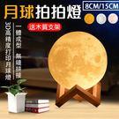24H出貨 贈底座 月球燈 3D 觸控拍拍 三色調光 LED充電  月亮燈 小夜燈 床頭燈 裝飾燈 檯燈 15CM 禮物