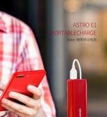 最新上市 Anker E1 6700mah 糖果時尚迷你行動電源 小而巧 完美POWERIQ智能調節搭載 完爆眾多品牌