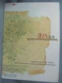 【書寶二手書T1/美工_WFJ】造紙食譜_財團法人樹火紀念紙文化基金會