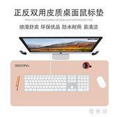 游戲超大號鼠標墊加厚筆記本電腦辦公桌墊鍵盤墊鼠標墊超薄防水桌面 QQ16089『優童屋』