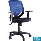 PU成型泡棉坐墊  網布 CAT-02ATG 傾仰+氣壓式 辦公椅 /張