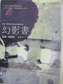 【書寶二手書T1/翻譯小說_BZC】幻影書_保羅.奧斯特
