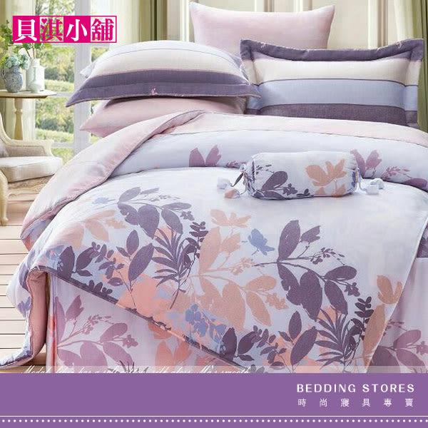 【貝淇小舖】TENCEL 頂級100%天絲《沐嵐》週年慶.加大七件式床罩組加高35cm