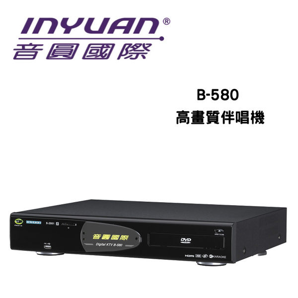 Inyuan 音圓國際 B-580 卡拉OK 電腦伴唱機【公司貨保固1年+免運】