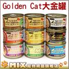 ◆MIX米克斯◆聖萊西.頂級特級金貓白肉...