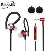 E-books運動音控接聽兩用耳掛式耳麥S58【愛買】