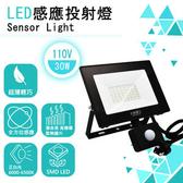 太星電工 LED 全方位感應投射燈30W(WDC1030)