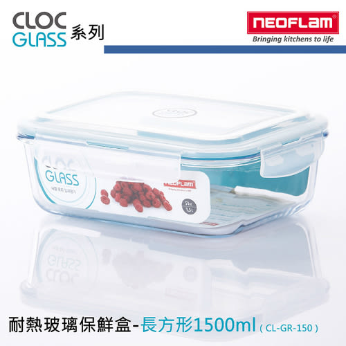 NEOFLAM CLOC耐熱微波烤箱玻璃保鮮盒-1500ML(長方型)【愛買】