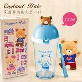 (滿3件$399)英國貝爾熊吸管杯(520ml)~指定商品需滿3件以上才可出貨
