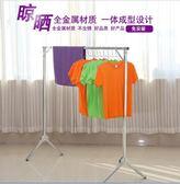 (聖誕交換禮物)曬衣架 單雙杆式曬衣架落地折疊室內伸縮曬衣架陽台家用移動涼曬加厚xw