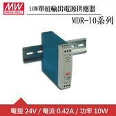 MW明緯 MDR-10-24 24V軌道型電源供應器 (10W)