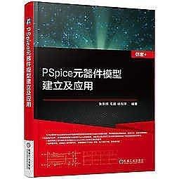 簡體書-十日到貨 R3Y【PSpice元器件模型建立及應用】 9787111569091 機械工業出版社 作者:毛鵬