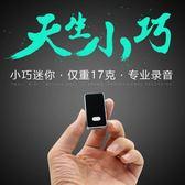 頌朗N39錄音筆專業商務會議兒童高清插卡MP3無損微型迷你u盤學生 DA536『黑色妹妹』
