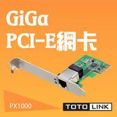 [富廉網] 【TOTOLINK】PX1000 Gigabit PCI-E 極速有線網卡