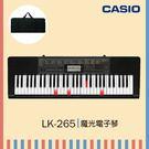【非凡樂器】CASIO【LK265-琴+袋】61鍵魔光電子琴/內建多功能學習/初學推薦款/公司貨保固