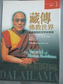 【書寶二手書T8/宗教_IFE】藏傳佛教世界_第十四世達賴喇嘛