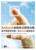 書Android 遊戲程式開發攻略動手撰寫你的第一支Android 遊戲程式