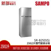 *新家電錧*【SAMPO聲寶SR-B25D(S)】 250L 雙門變頻冰箱
