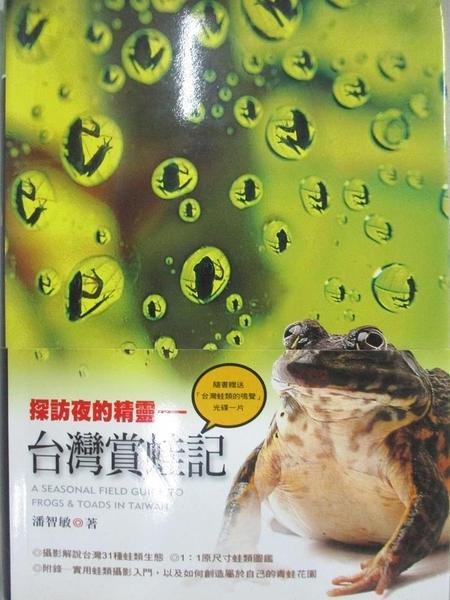 【書寶二手書T6/動植物_CUD】台灣賞蛙記_潘智敏