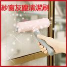紗窗專用清潔刷 過年打掃 【AE02113】99愛買小舖