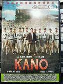 影音專賣店-P01-544-正版DVD-華語【KANO】-永瀨正敏 曹佑寧