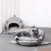 寵物窩卡通貓窩封閉式大號冬保暖可拆洗鯊魚【公主日記】
