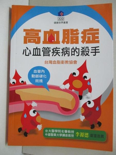 【書寶二手書T1/醫療_BGI】高血脂症:心血管疾病的殺手_臺灣血脂衛教協會