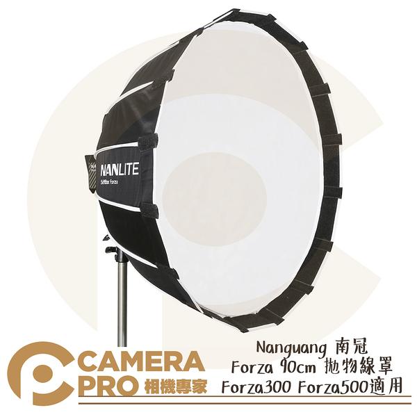 ◎相機專家◎ Nanlite 南光 Forza 90cm 拋物線罩 Forza 300 適用 十六角 柔光箱 南冠 公司貨