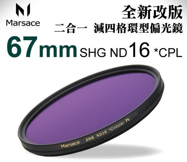 Marsace SHG ND 16 *CPL 67mm 真正拔水抗油汙 高穿透高精度 二合一減五格環型偏光鏡