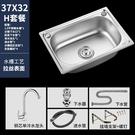304不鏽鋼 不鏽鋼流理台水槽 單槽洗手池 雙槽洗菜盆 加厚水槽 單槽 一體成型 上盆台下洗菜池