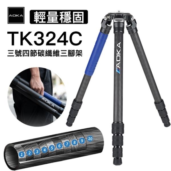 AOKA TKPRO 324C 三號四節 新版10x碳纖 大三叉 專業碳纖維系統三腳架 總代理公司貨 24期零利率