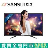 SANSUI山水50型4K安卓連網液晶顯示器SLHD-5090含配送到府+標準安裝 【愛買】
