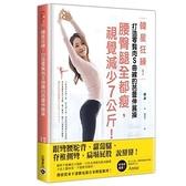韓星狂練打造零贅肉S曲線的芭蕾伸展操(腰臀腿全都瘦視覺減少7公斤)