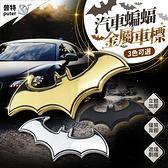 台灣現貨-汽車3D金屬蝙蝠車貼 個性車貼 金屬車貼 汽車貼紙 蝙蝠俠車貼【CW0296】普特車旅精品