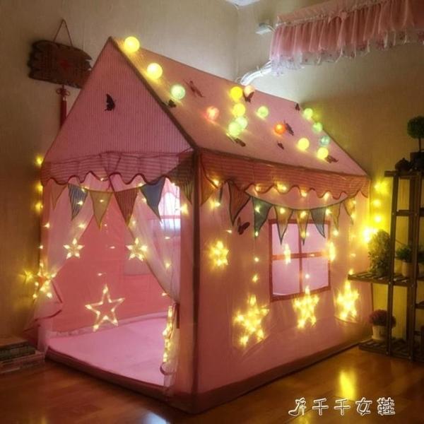 兒童帳篷家用游戲屋公主室內玩具屋女孩室內房子男孩寶寶分床神器  千千女鞋YXS