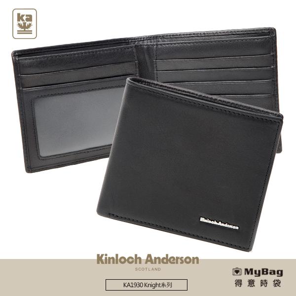 Kinloch Anderson 金安德森 皮夾 knight系列 基本對開 5卡窗格 短夾 黑色 KA193005 得意時袋