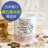 【菲林因斯特】復古風米妮馬克杯 // 日本進口 Disney 迪士尼 Minnie Mouse 茶杯 盒裝