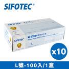 【SIFOTEC】無粉塑膠檢診手套 塑膠手套 L號 1000入 (100入/盒x10)