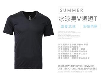 Lisco 涼感衣 V領短T 男V領 涼爽舒適 透氣彈性佳 大尺碼 夏季 睡衣 T恤【FuLee Shop 服利社】