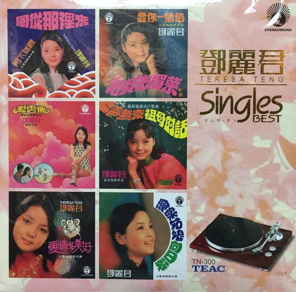 【停看聽音響唱片】【黑膠LP】鄧麗君:SINGLES BEST
