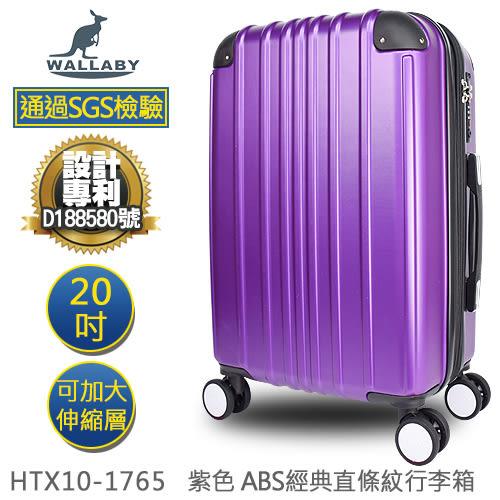 28吋行李箱 可加大 ABS材質 經典直條紋 紫色 WALLABY袋鼠牌