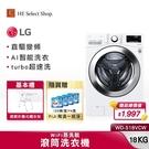 【2大豪禮加碼送】LG樂金 18公斤 蒸氣洗脫 滾筒 洗衣機 WD-S18VCW