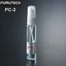 【竹北音響勝豐群】Furutech 古河 PC-α  消磁 清潔 保養液