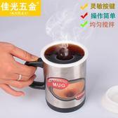 新款自動攪拌杯陶瓷內膽自動咖啡杯蛋白粉沖劑奶粉牛奶攪拌杯-新年聚優惠