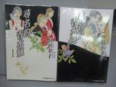【書寶二手書T5/漫畫書_NDI】尋名的香水瓶_1&2集合售_長濱幸子