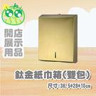 鈦金紙巾箱(雙包)/C29A-T