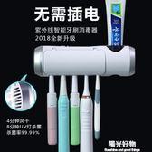 牙刷消毒器充電式烘乾免打孔紫外線殺菌器電動掛牙刷置物架多功能 NMS陽光好物