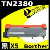 【速買通】超值5件組 Brother TN-2380/TN2380 相容碳粉匣