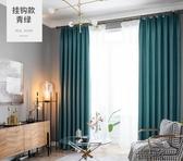 全遮光隔熱防曬掛鉤式臥室遮陽布簡易免打孔安裝北歐簡約現代 街頭布衣